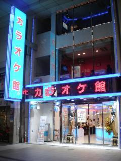 写真:カラオケ館 下通り本店:...