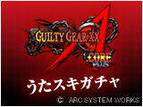 GUILTY GEAR XX ΛCORE PLUS うたスキガチャ
