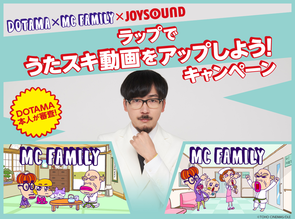 DOTAMA×MC FAMILY×JOYSOUND