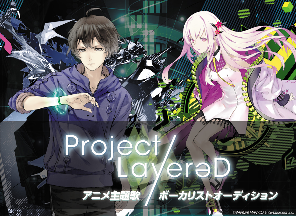 「Project LayereD」アニメ主題歌ボーカリストオーディション