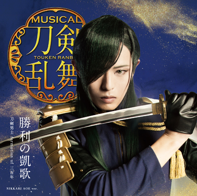 ミュージカル『刀剣乱舞』 ~三百年の子守唄~×JOYSOUND コラボキャンペーン