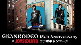 GRANRODEO 15th Anniversary×JOYSOUND コラボキャンペーン