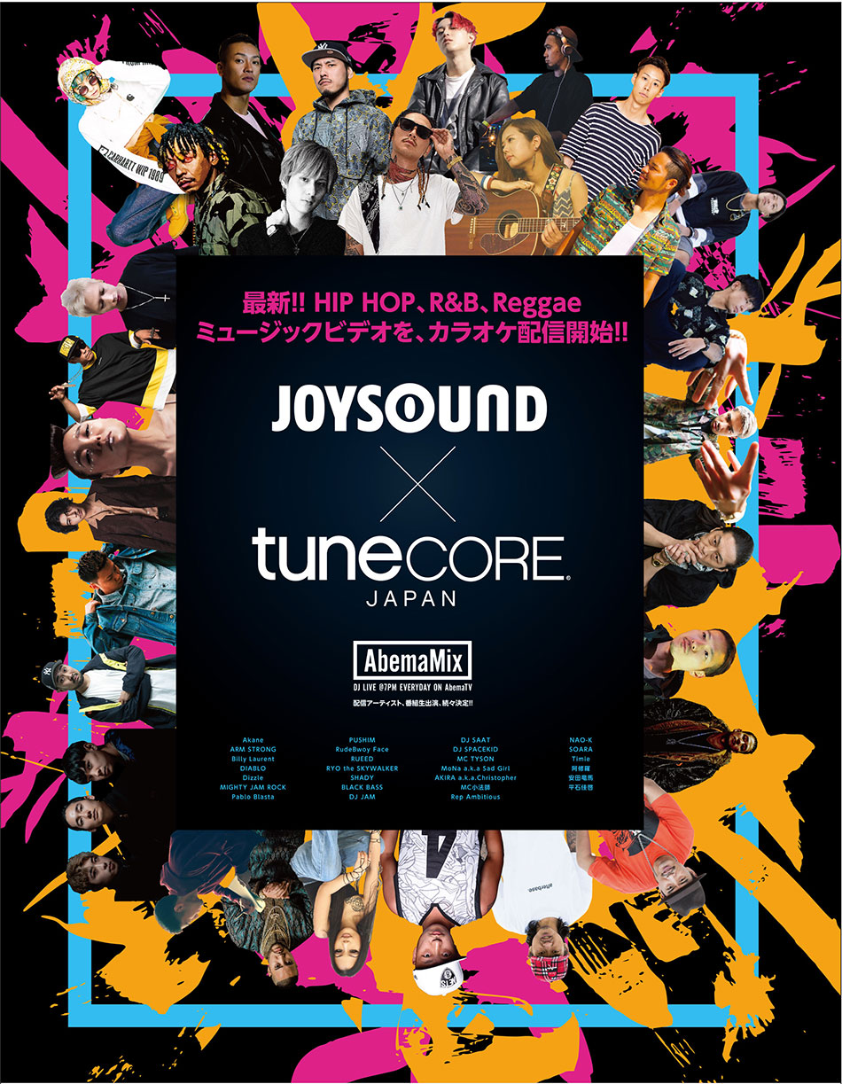 JOYSOUND×TuneCore Japan