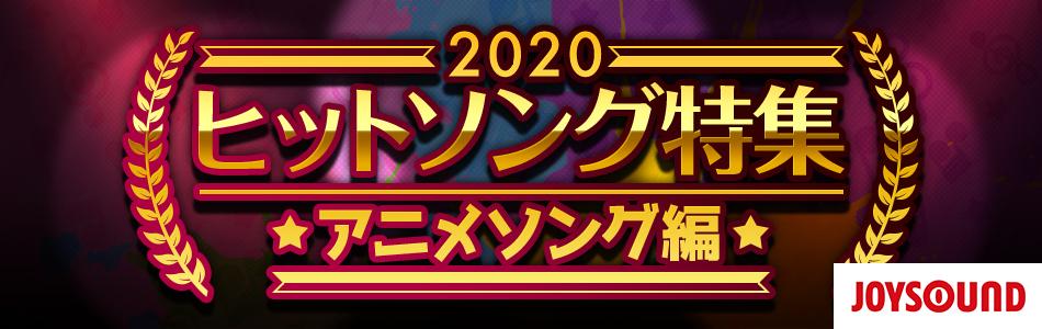 ヒット 2020 曲 年