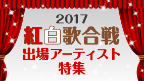 2017年 紅白歌合戦出場アーティスト特集