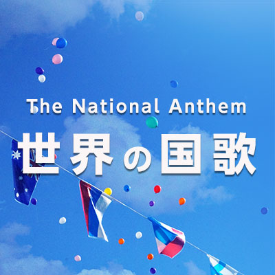 The National Anthem 世界の国歌