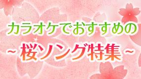 お花見で盛り上がるカラオケ~桜ソング特集~