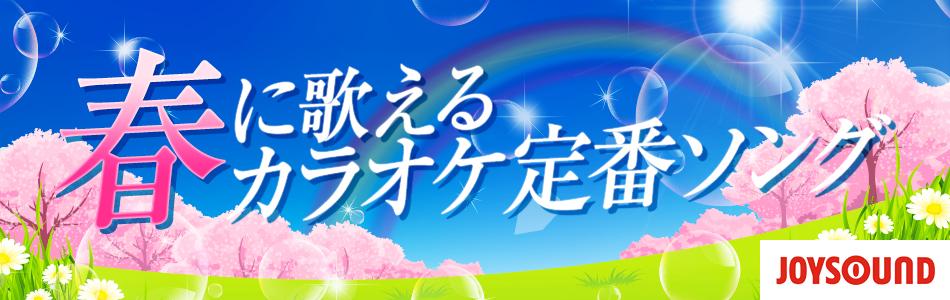 春に歌えるカラオケ定番ソング特集