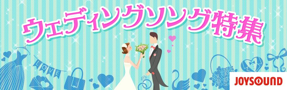 ウェディングソング特集 ~結婚式・披露宴におすすめのカラオケ定番曲~