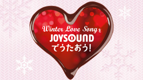 WINTER LOVESONG特集