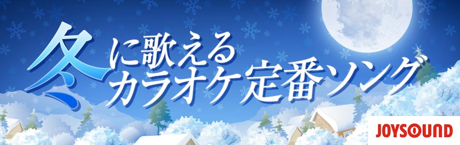 冬に歌えるカラオケ定番ソング特集