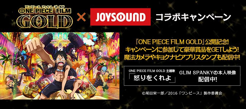『ONE PIECE FILM GOLD』× JOYSOUND コラボキャンペーン