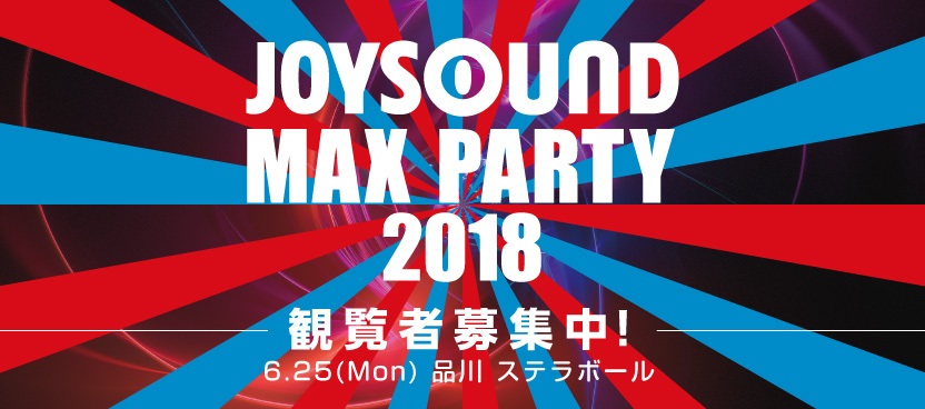 JOYSOUND MAX PARTY 観覧者募集!