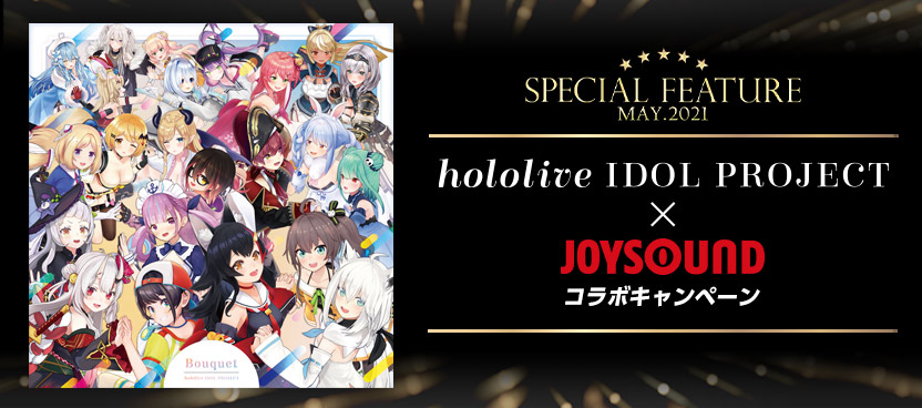 hololive IDOL PROJECT×JOYSOUND コラボキャンペーン