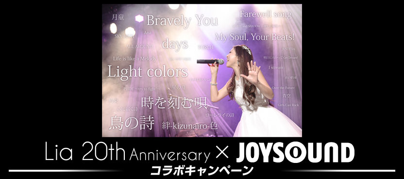 Lia 20th Anniversary×JOYSOUND コラボキャンペーン