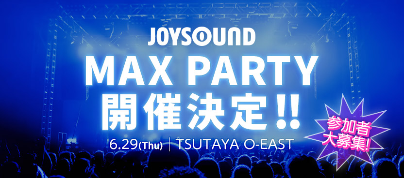 JOYSOUND 「MAX PARTY」開催決定!