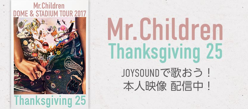 Mr.Children 本人映像配信中!