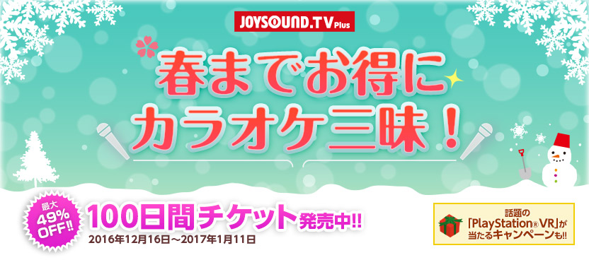 JOYSOUND.TV