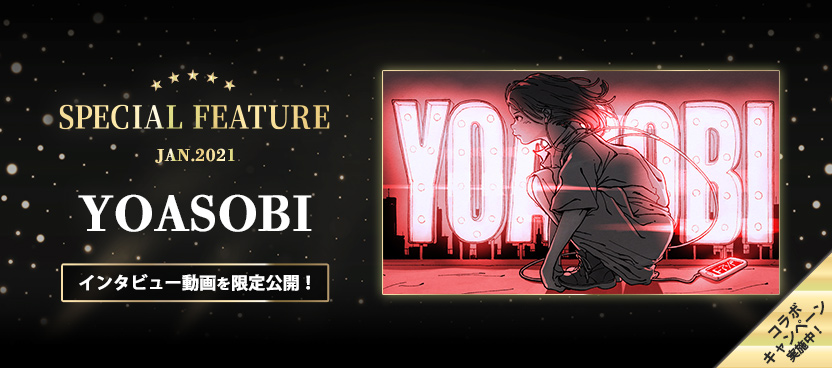 YOASOBI|SPECIAL FEATURE