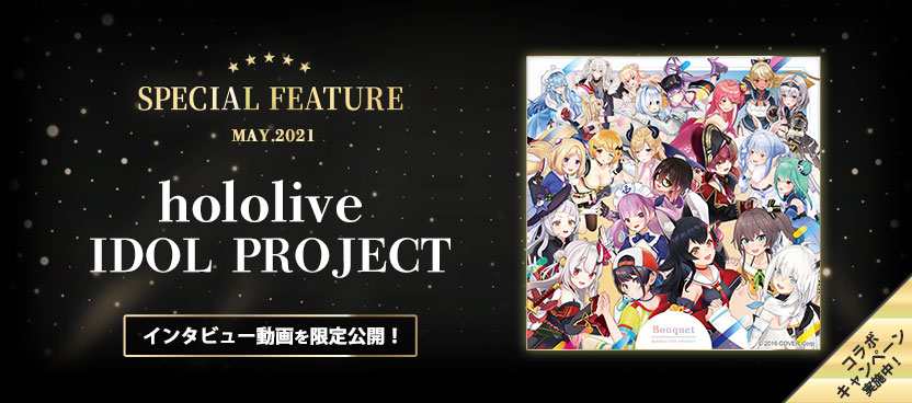 hololive IDOL PROJECT|SPECIAL FEATURE