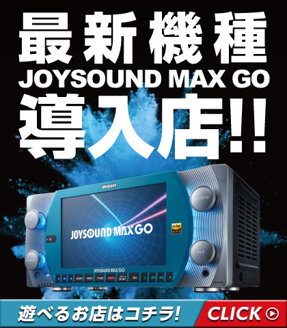JOYSOUND MAX GO導入店