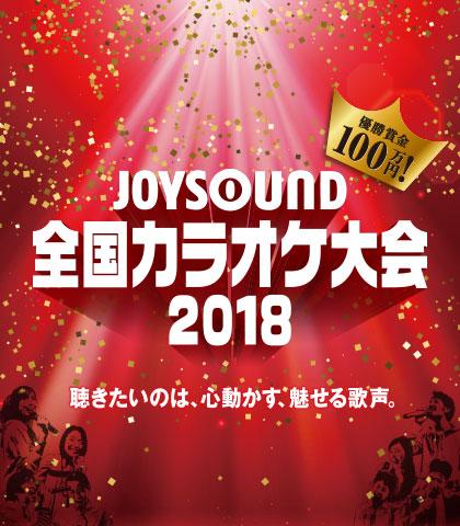 JOYSOUND 全国カラオケ大会 2018